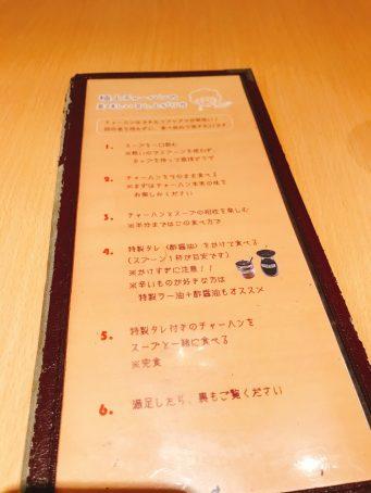 チャーハン王 新橋店 美味しい食べ方