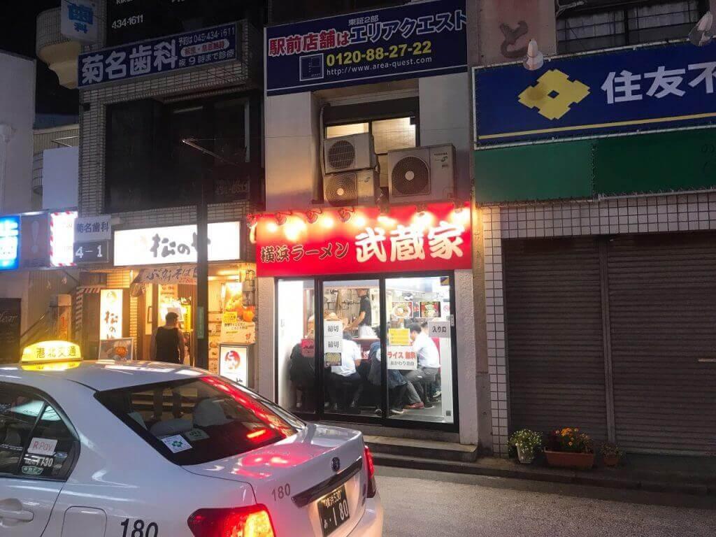 武蔵家 菊名店 外観