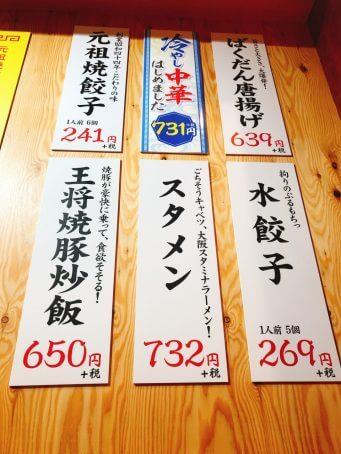 大阪王将新橋店 壁メニュー