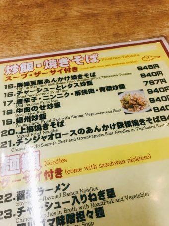 新橋 四季 ボウ坊 メニュー