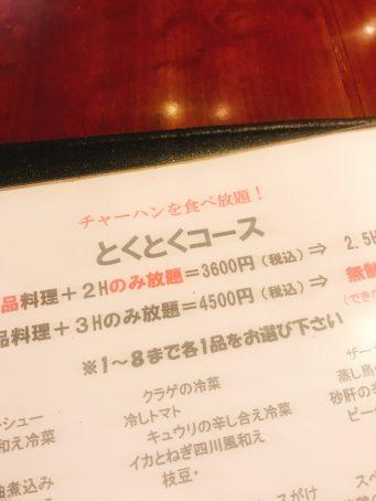 福盈門(フクエイモン) 新橋店 チャーハン食べ放題メニュー