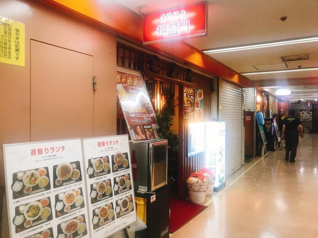 福盈門(フクエイモン) 新橋店 外観