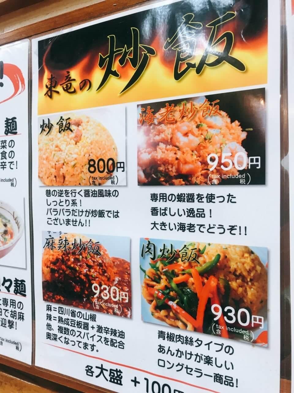 東竜(ひがしりゅう)新橋店 炒飯POP