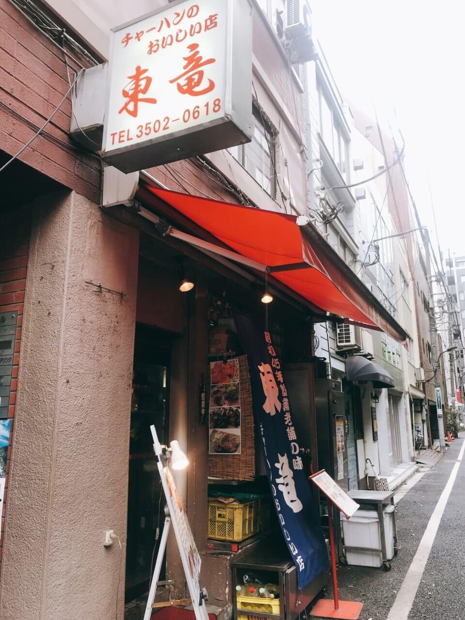 東竜(ひがしりゅう)新橋店 チャーハンのおいしいお店の看板の外観