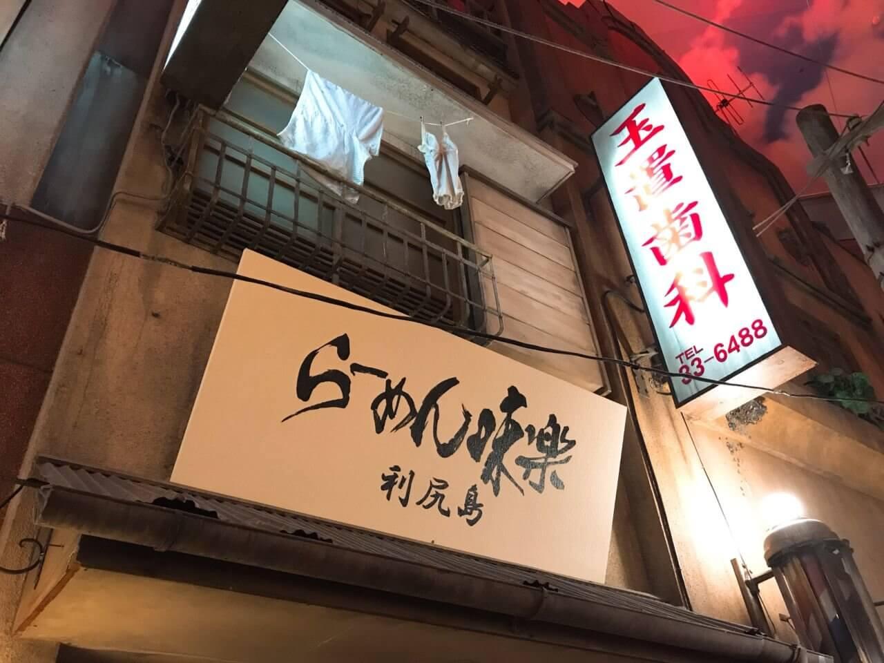 利尻らーめん味楽 新横浜ラーメン博物館  外観