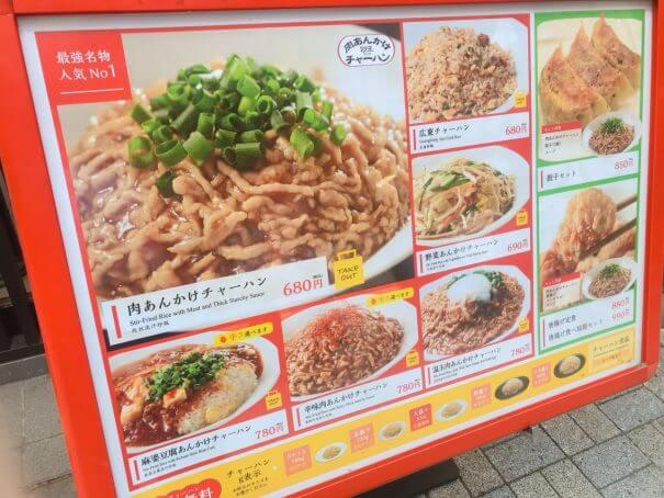 肉あんかけチャーハン炒王 神田店 外看板