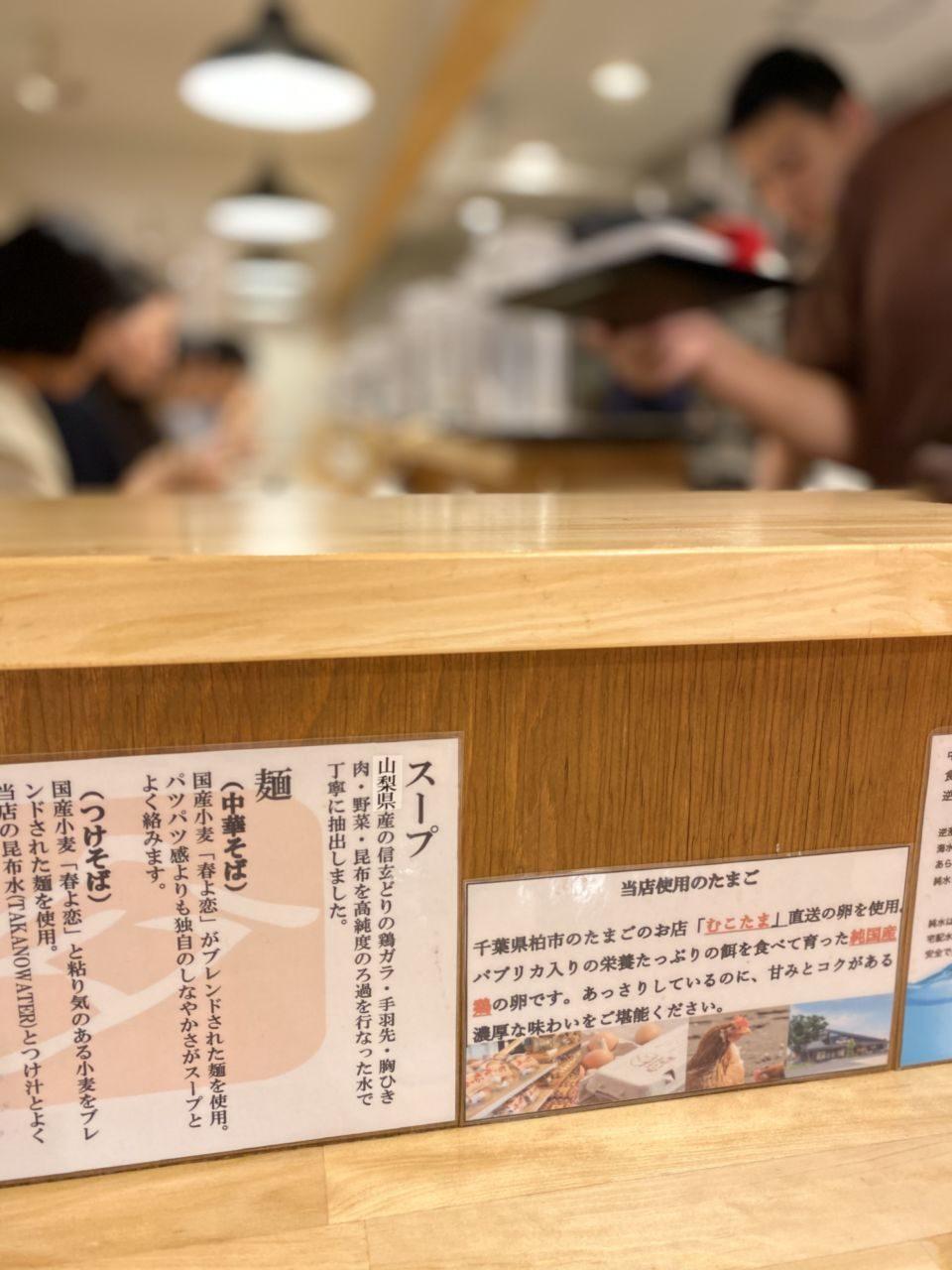 「中華そば高野(TAKANO)」店内
