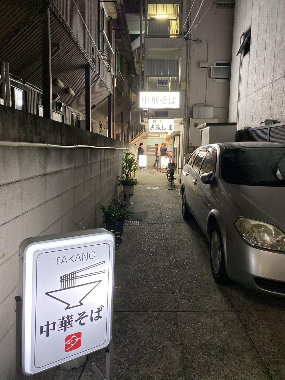 「中華そば高野(TAKANO)」 入り口