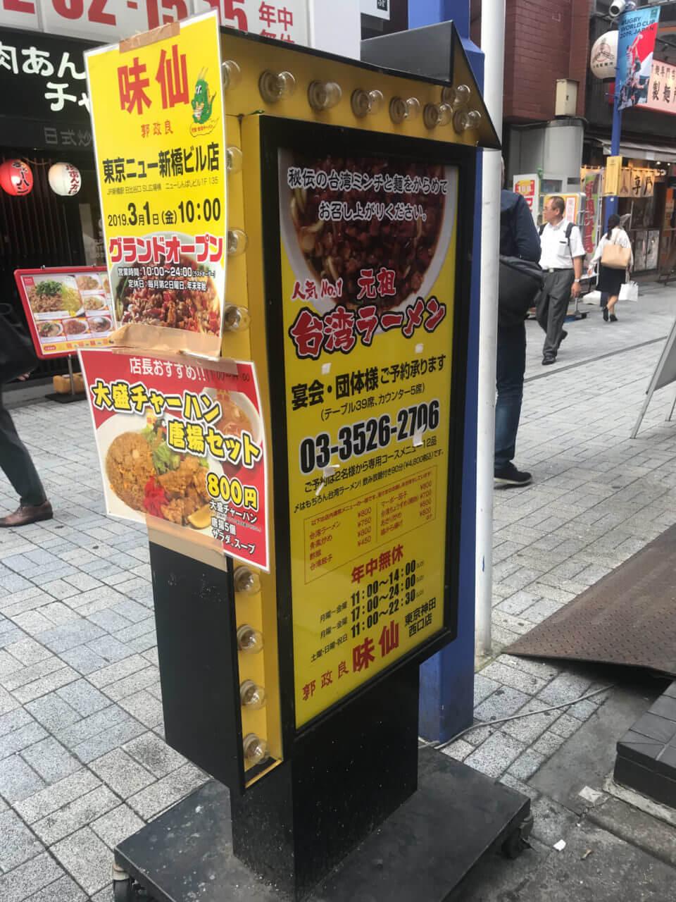 郭 政良 味仙(カク マサヨシ ミセン) 東京神田西口店 看板