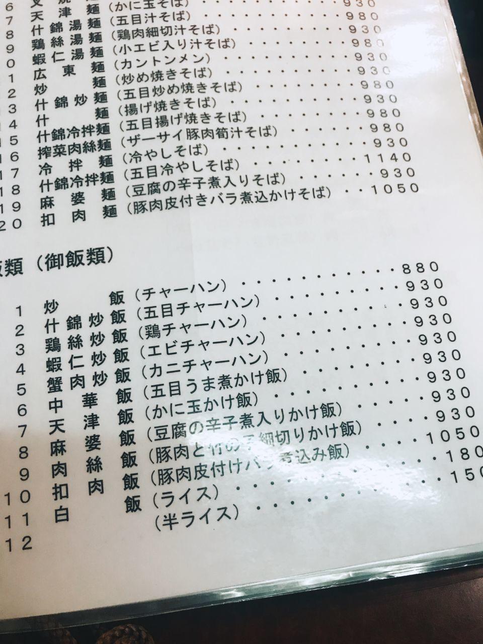 長崎飯店(ナガサキハンテン)渋谷店 メニュー