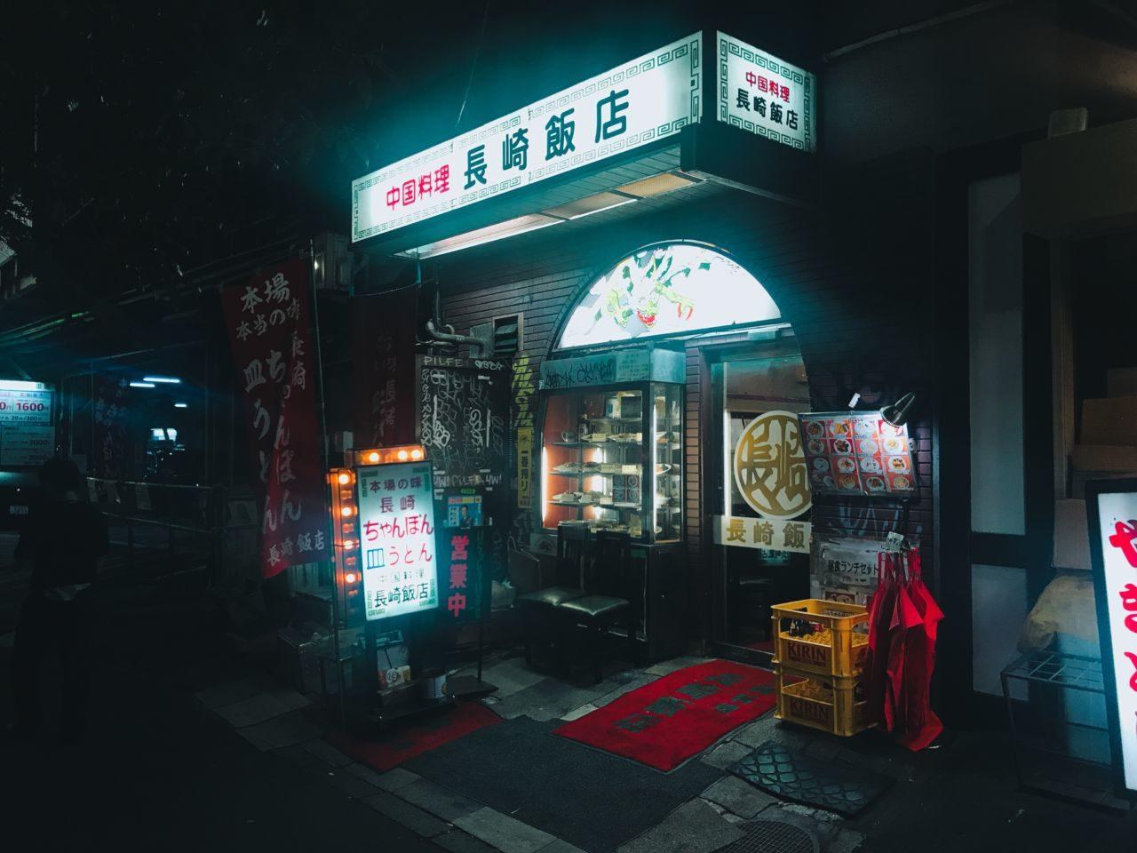 長崎飯店(ナガサキハンテン)渋谷店 外観
