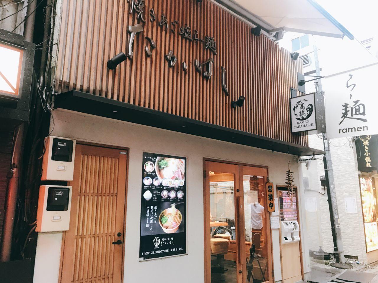 焼きあご塩らー麺 たかはし上野店 外観