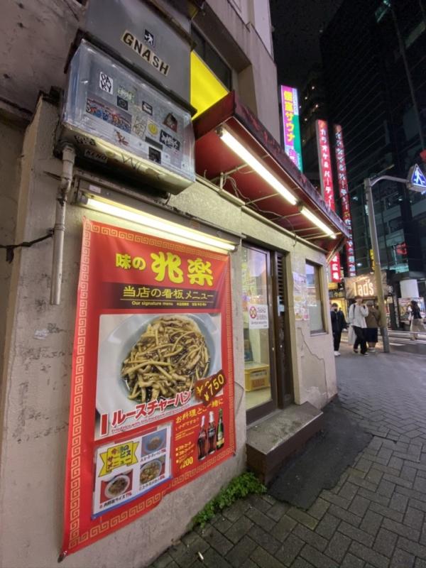 渋谷兆楽 (ちょうらく)看板メニュー