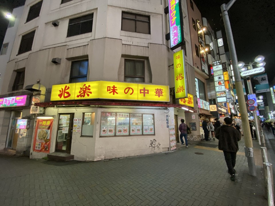渋谷兆楽 (ちょうらく)外観