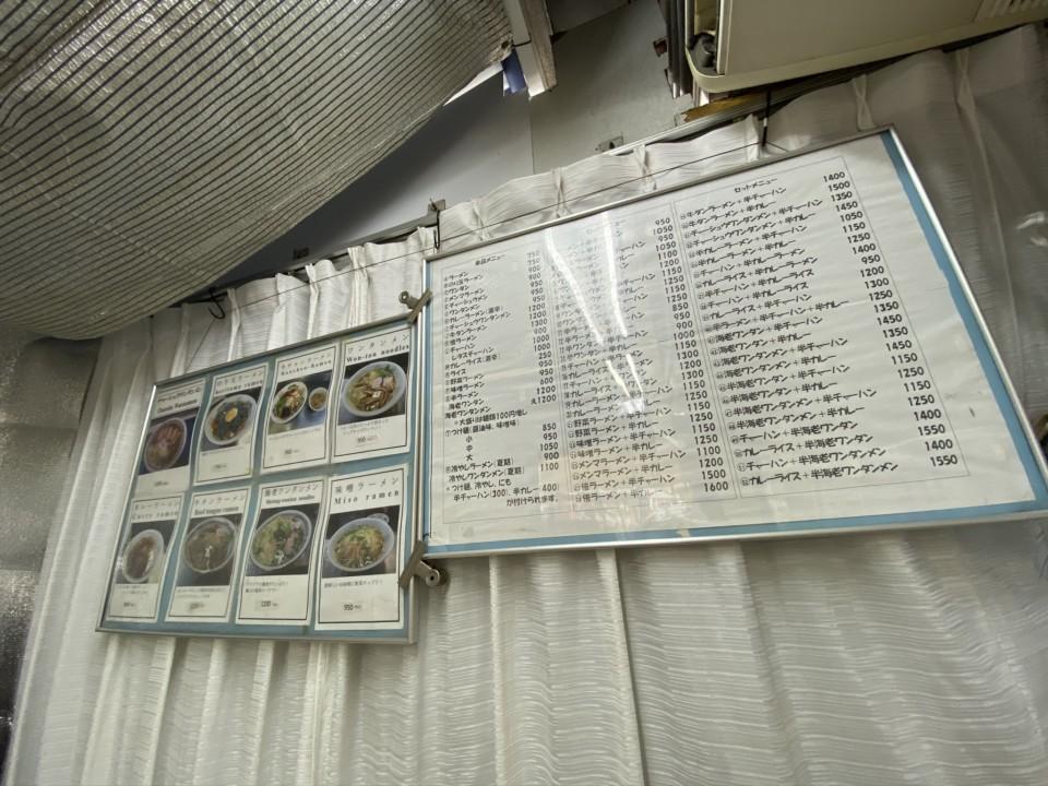 横浜大浅橋「ザ・ラーメン屋 」のメニュー
