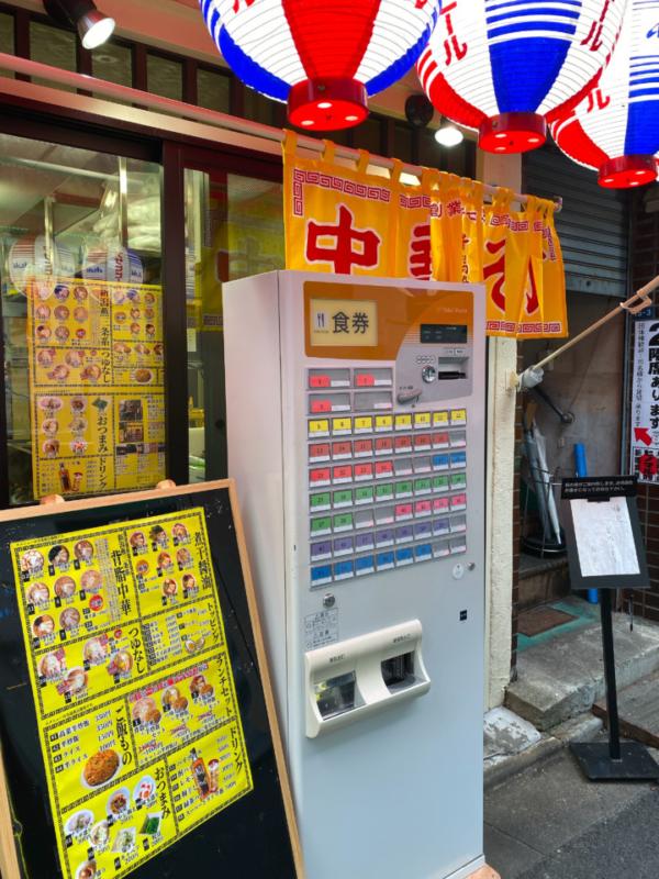 なおじ新橋店の食券機
