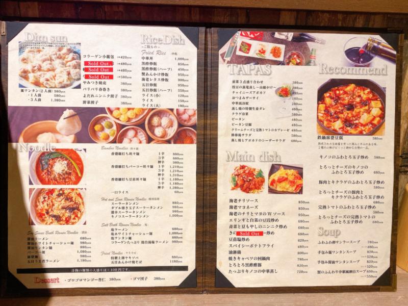 香港屋台 カンフーキッチン  カレッタ汐留店のメニュー