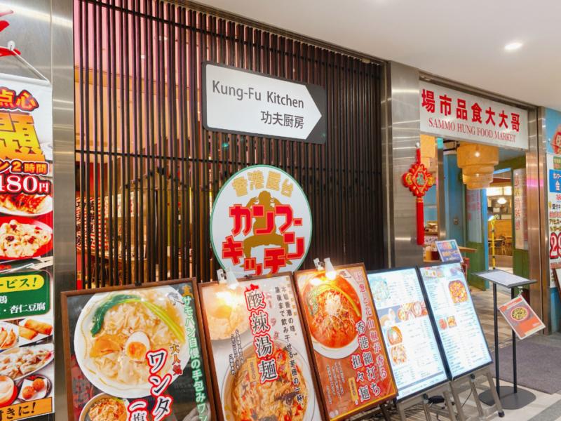 香港屋台 カンフーキッチン  カレッタ汐留店の外観
